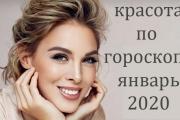 Календарь красоты на январь 2020 года