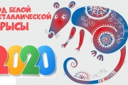 Каким будет 2020 год — год Белой Крысы?