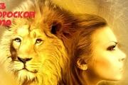 Каким будет 2020 год для представителей знака Зодиака Лев?