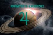 Юпитер в Козероге: карьерные перспективы