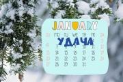Благоприятные дни в январе 2020