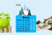 Денежный (финансовый) гороскоп на январь 2020 года