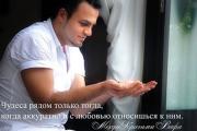 Мехди Эбрагими Вафа: «Стань рулевым своей судьбы!»