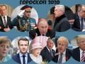 Астрологический прогноз на 2020 год для ведущих политиков от журнала «Моя семья»