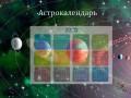 Астрологический календарь на 2020 год
