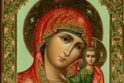 В чем помогает образ Казанской Божьей Матери и молитва к иконе