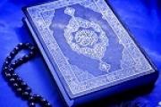 Коран: суры, аяты, дуа на каждый день и молитва для очищения дома-слушать