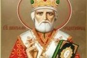 Сильная молитва изменяющая судьбу Николаю Чудотворцу — читается 40 дней