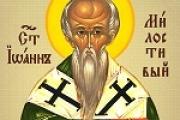 Молитва святому Иоанну Милостивому о деньгах